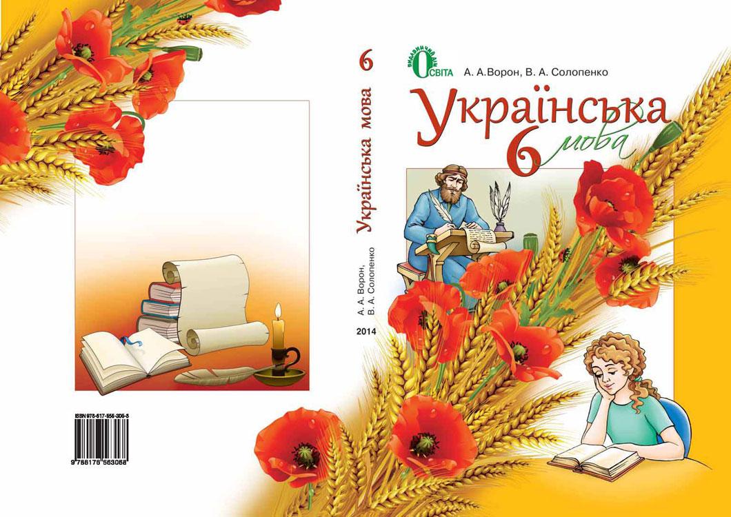 решебник по украинского языка 6 класса ворон солопенко