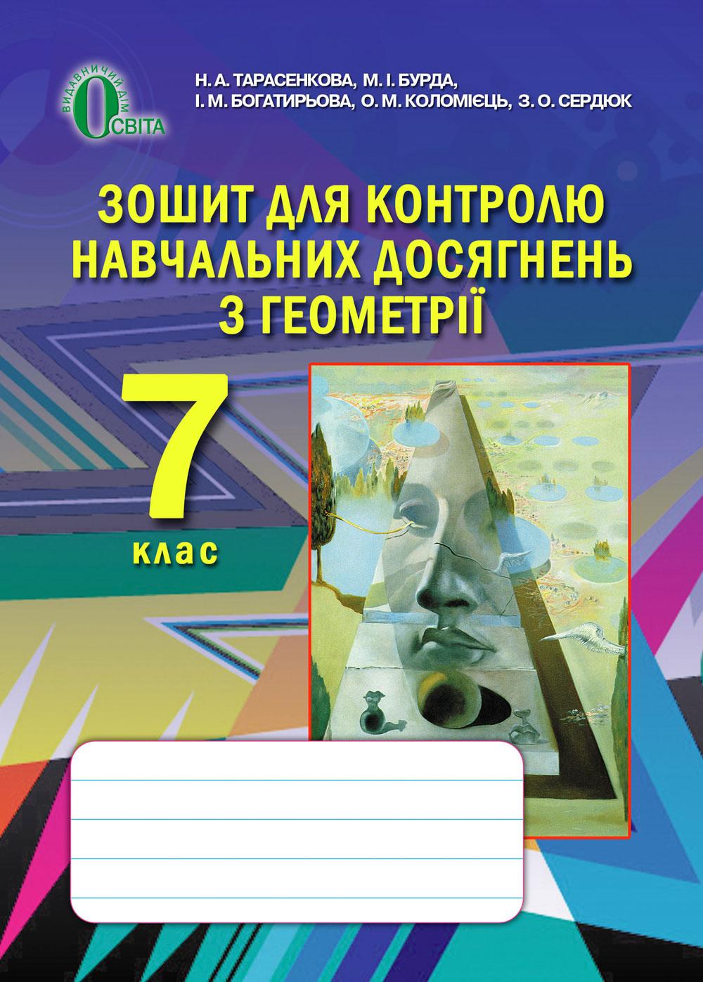 програма геометрия нова класс 7 гдз 2018