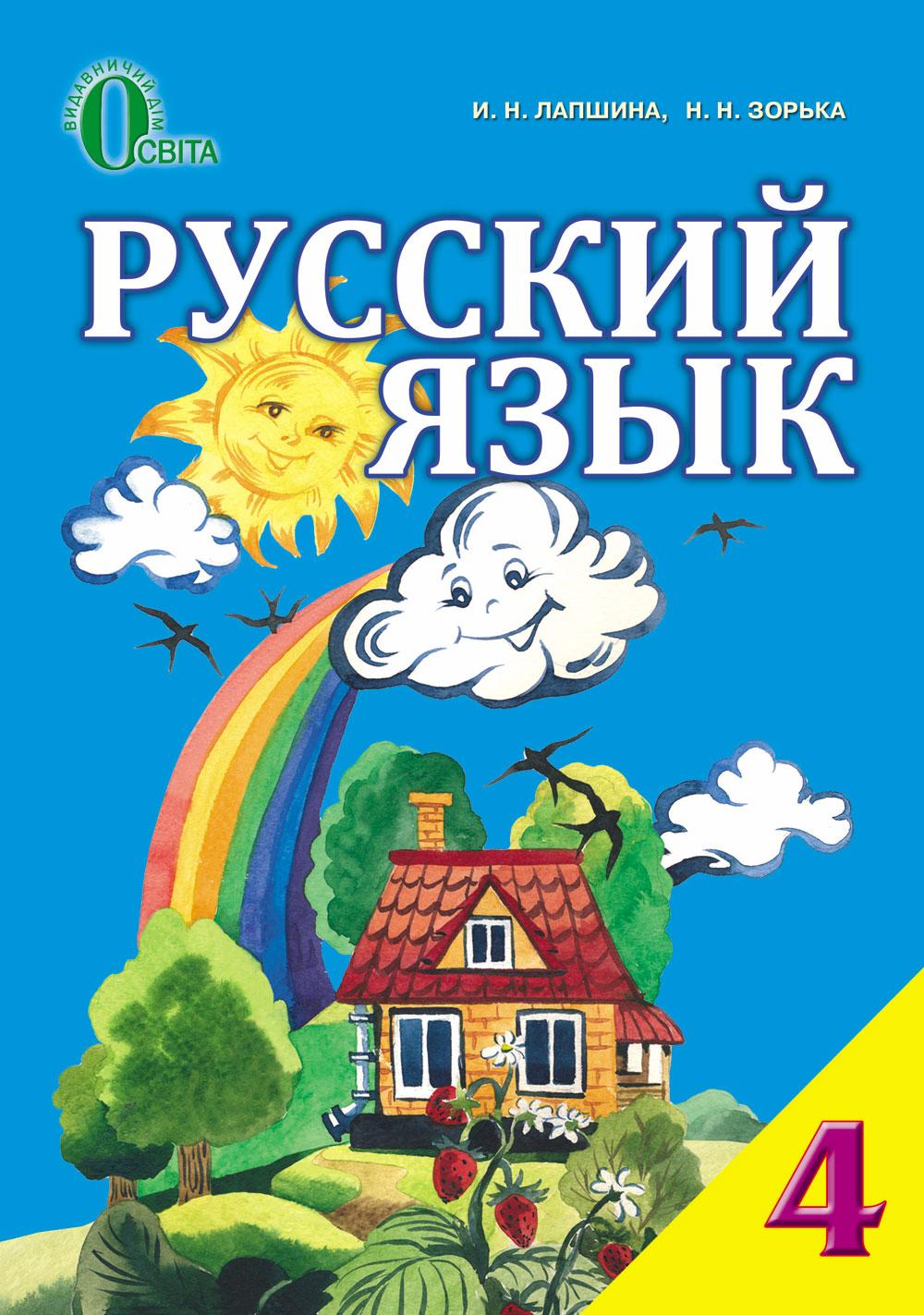 гдз 4 класс русский язык лапшина
