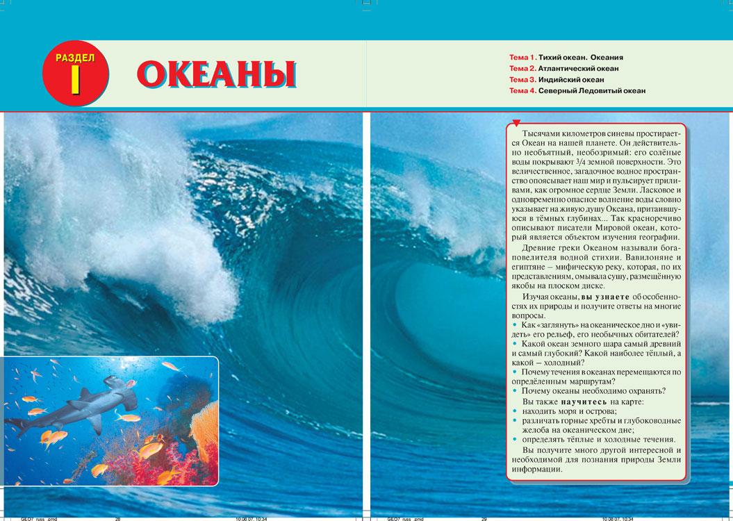 Гдз 7 Клас Географія Материків І Океанів Бойко Міхелі