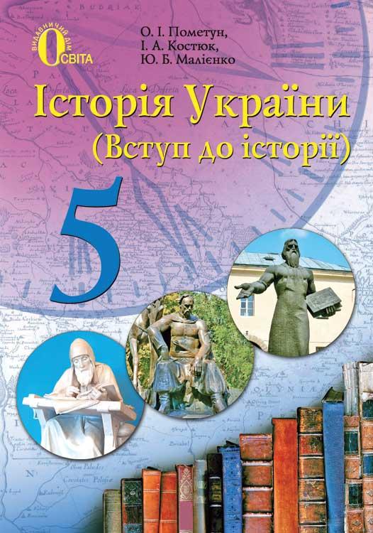 ГДЗ (відповіді) Історія України 5 клас